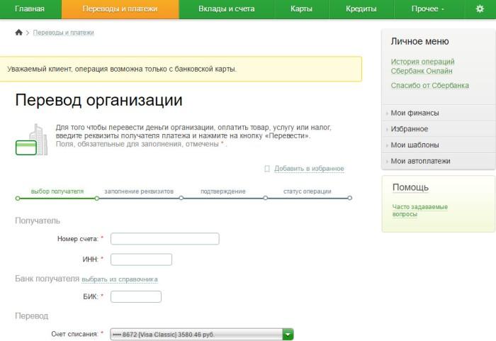 Перевод организации на Сбербанк онлайн