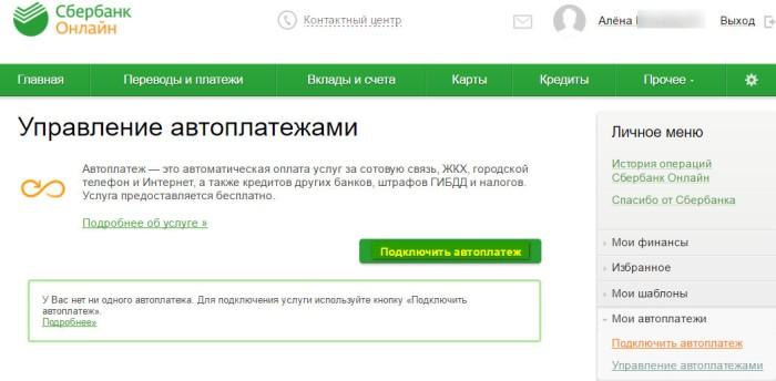 Подключение автоплатежа в системе Сбербанк онлайн