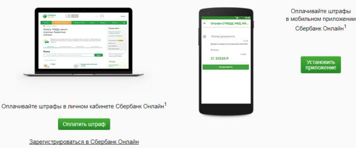 Оплата штрафа через мобильное приложение