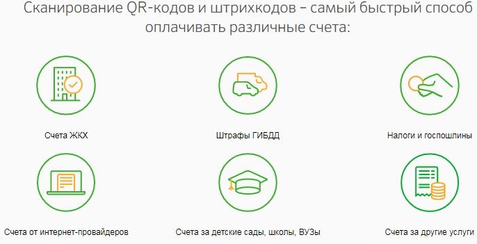 Преимущества оплаты по QR коду