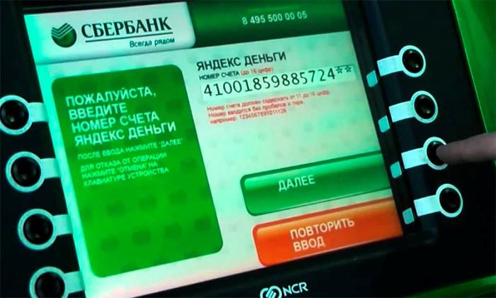 Пополнение Яндекс кошелька через терминал