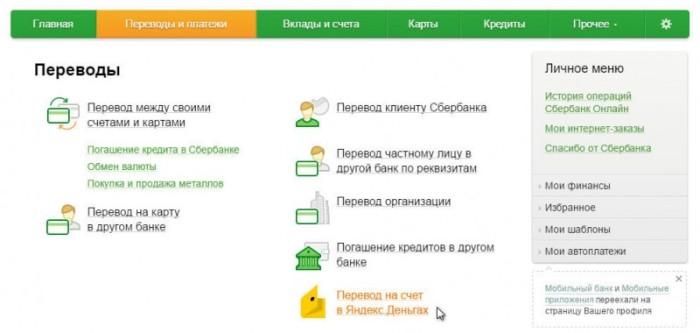 Пополнение Яндекс.Деньги в Сбербанк Онлайн