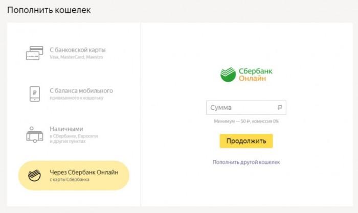 Пополнение Яндекс.Деньги через Сбербанк Онлайн