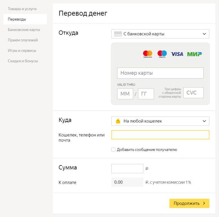 Пополнение Яндекс.Деньги с банковской карты