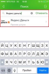 Яндекс.Деньги в мобильном приложении Сбербанк Онлайн