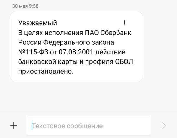 СМС от Сбербанка о блокировке карты