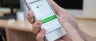 СМС оповещение от Сбербанк Онлайн