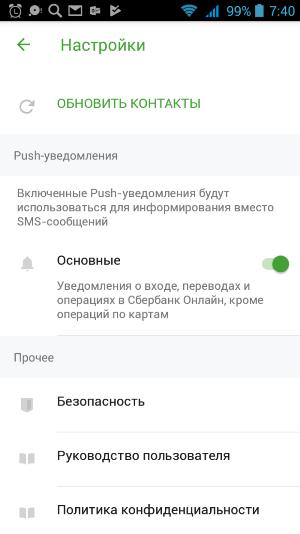 Отключение push уведомлений