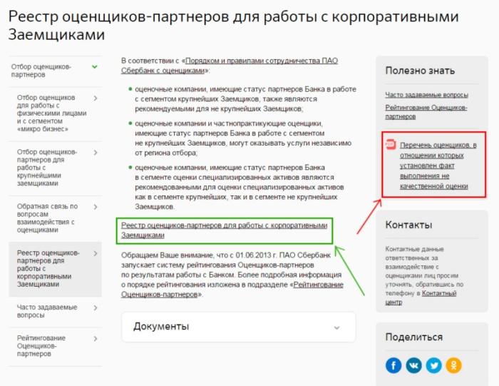 Список оценочных организаций на сайте Сбербанка