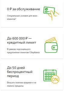 0 рублей за обслуживание золотой карты