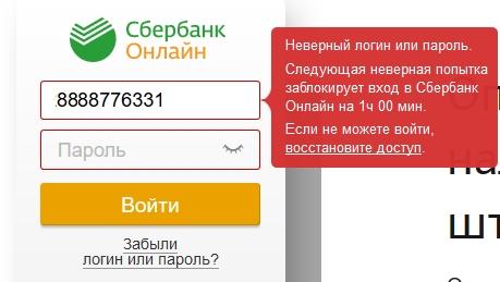 не правильный пароль