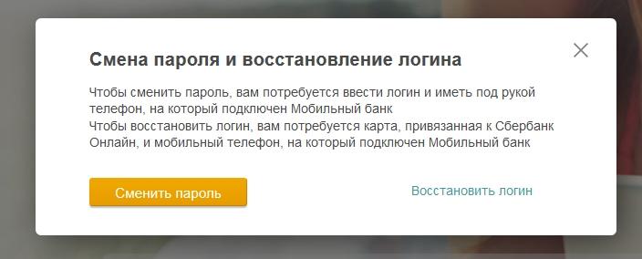восстанавливаем забытый пароль Сбербанк Оналйн