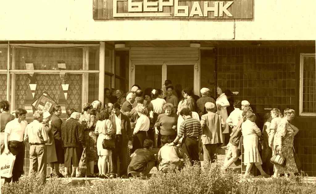 банк 91 год
