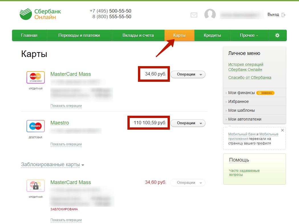 сбербанк онлайн проверка