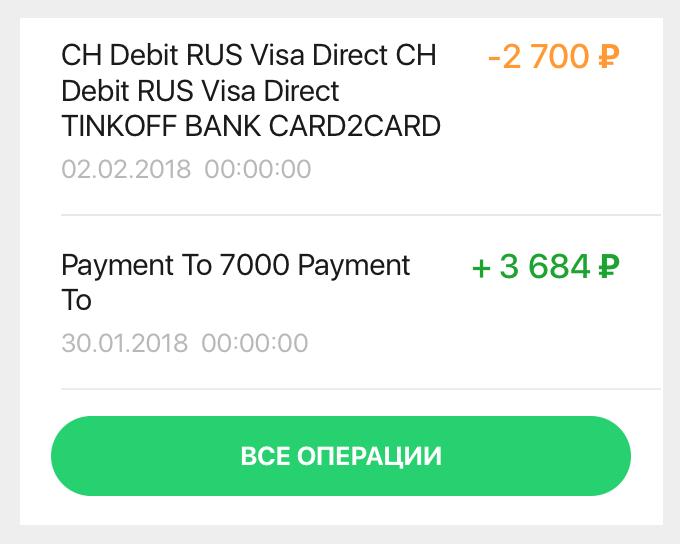 в сбербанк онлайн