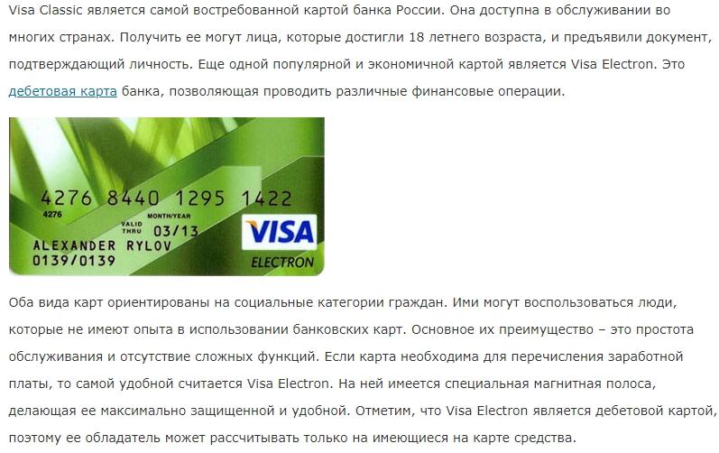Отличительные черты Visa