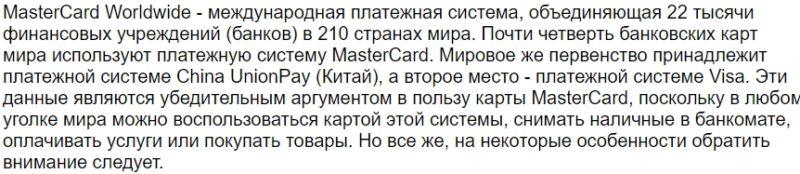 Особенноти платежной системы МастерКард