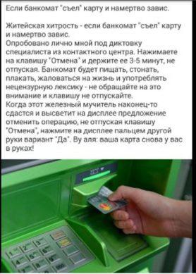 """Что делать, если банкомат """"Завис"""""""