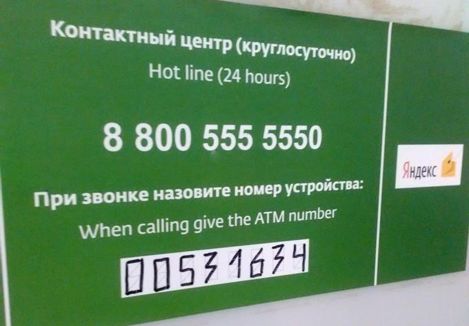 Номер горячей линии Сбербанка