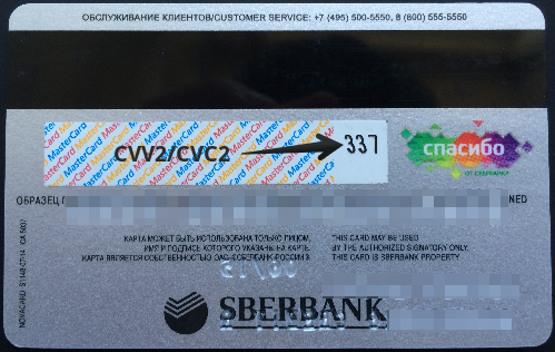 CVC код на карте Сбербанке