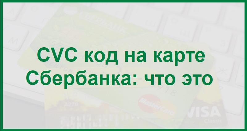 CVC код на карте
