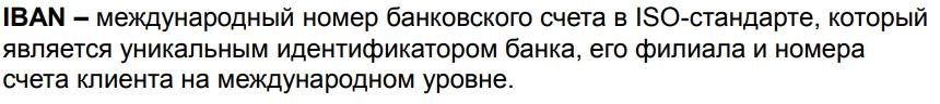Iban Сбербанка России