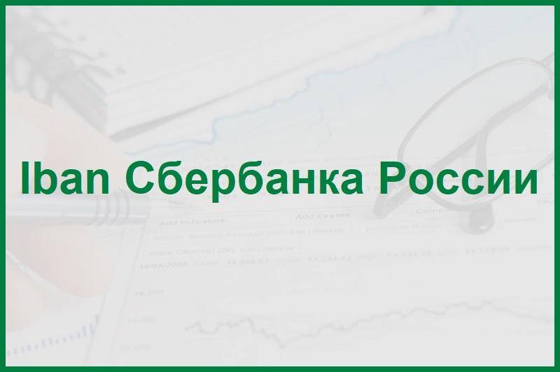 слайд Iban Сбербанка России