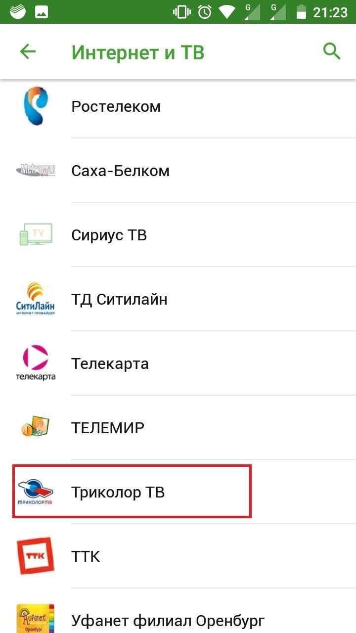 Выбор Триколор ТВ