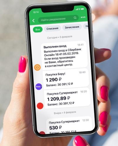 Как перейти на Экономный пакет мобильный банк Сбербанк