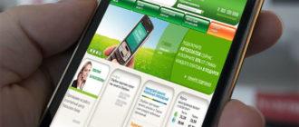 Как перейти на тариф Экономный Мобильный банк