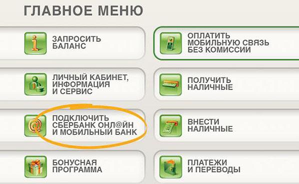 Подключение в мобильный банк