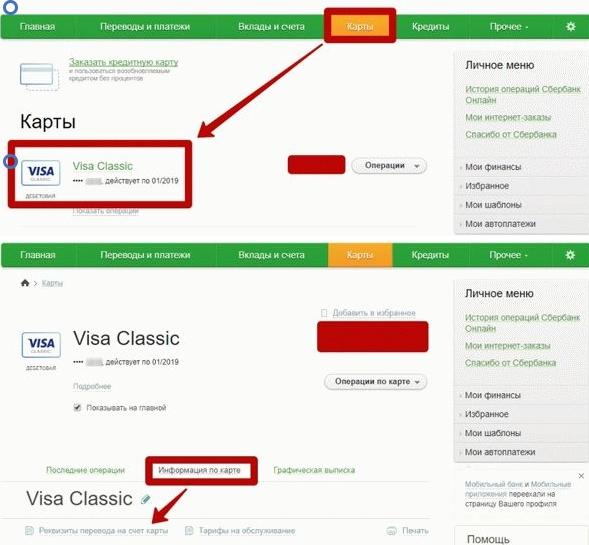 Как узнать через интернет-банкинг