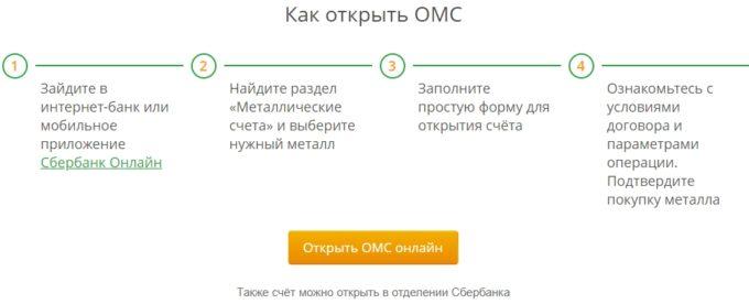 Как открыть ОМС