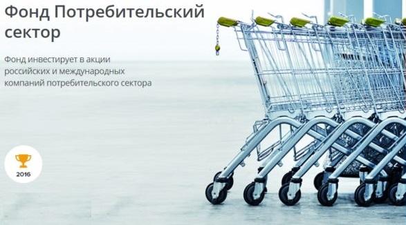 Фонд Потребительский сектор