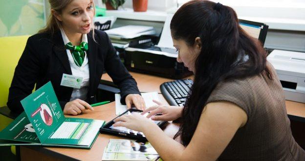 Сбербанк: потребительский кредит для держателей зарплатных карт