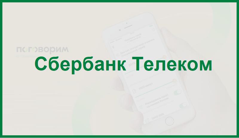 слайд Сбербанк Телеком