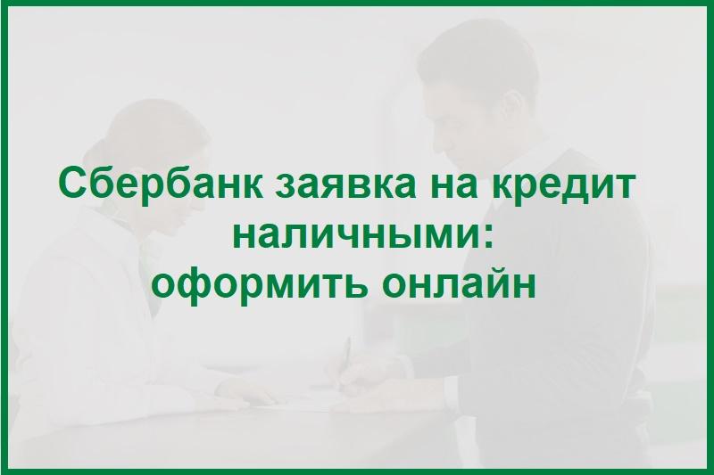 Заявка на кредит наличными в Сбербанке