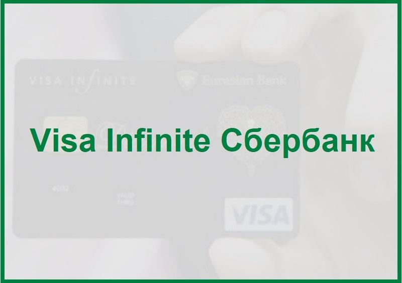 слайд Visa Infinite