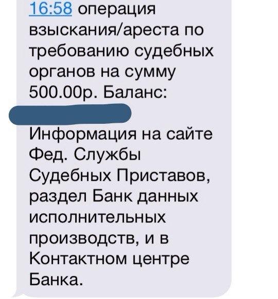 Сообщение об аресте