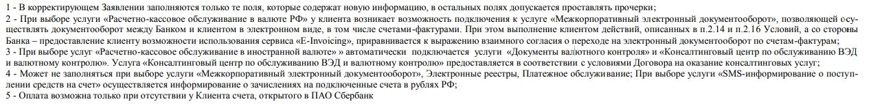 Заявление о присоединении к условиям предоставления услуг Сбербанка