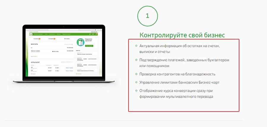 Бизнес Онлайн