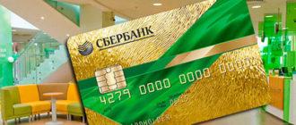 Золотая карта Мир Сбербанка: зарплатная
